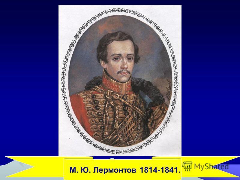 М. Ю. Лермонтов 1814-1841.