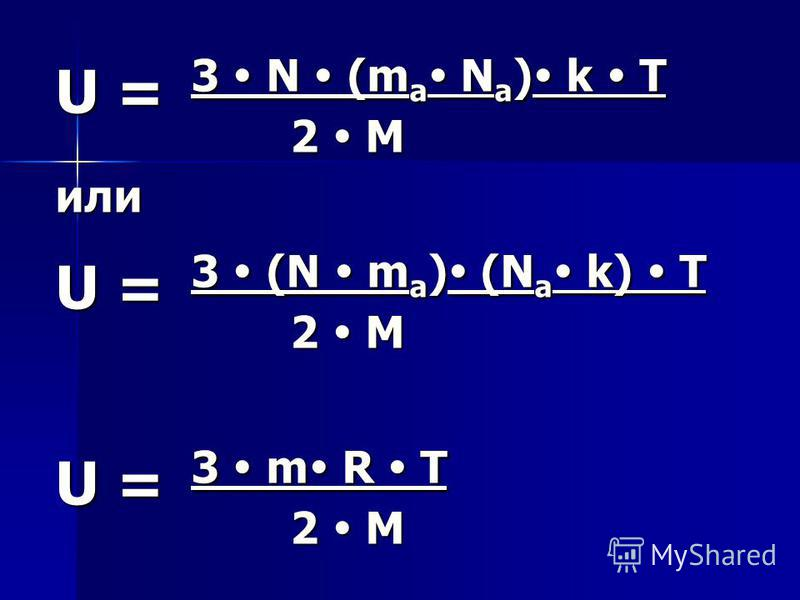 U = 3 N (m a N a ) k T 2 M 2 Mили U = 3 (N m a ) (N a k) T 2 M 2 M U = 3 m R T 2 M 2 M