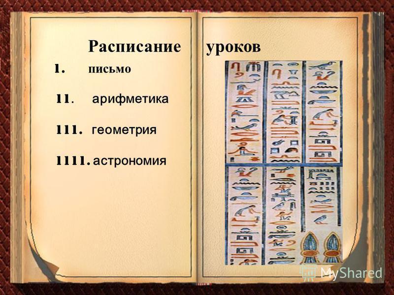 11. арифметика 1. письмо Расписание уроков 111. геометрия 1111. астрономия