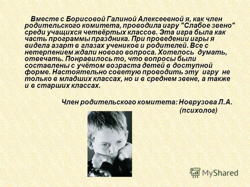 Вместе с Борисовой Галиной Алексеевной я, как член родительского комитета, проводила игру