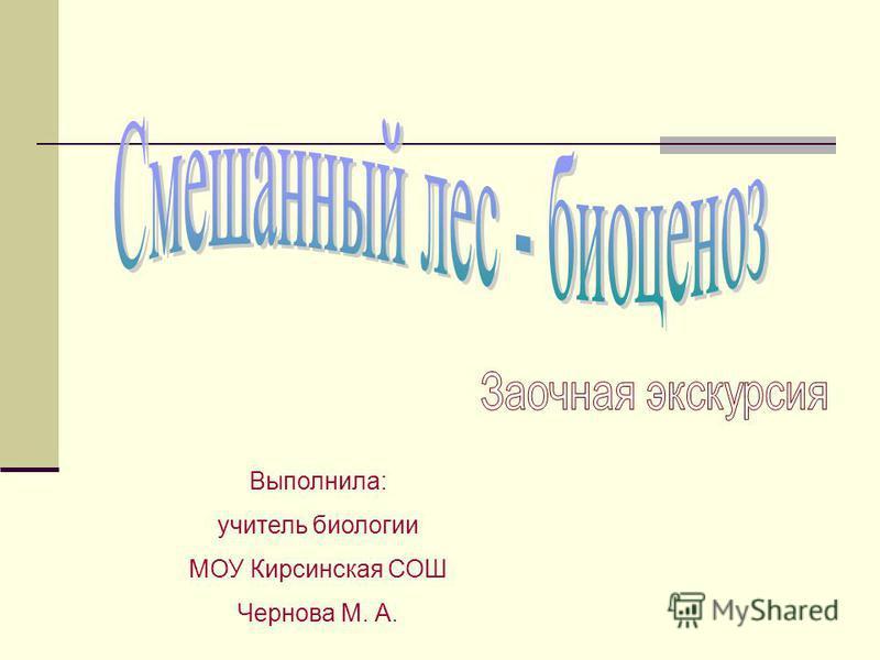 Выполнила: учитель биологии МОУ Кирсинская СОШ Чернова М. А.