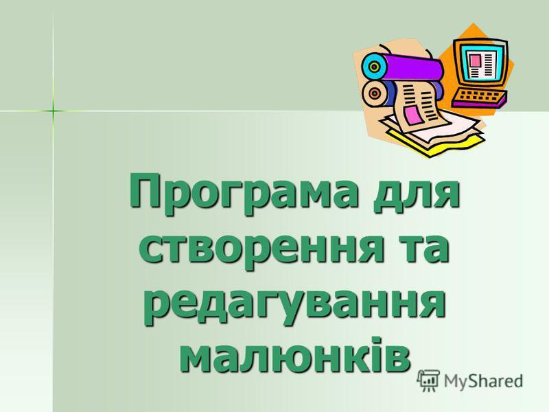 Програма для створення текстових документів