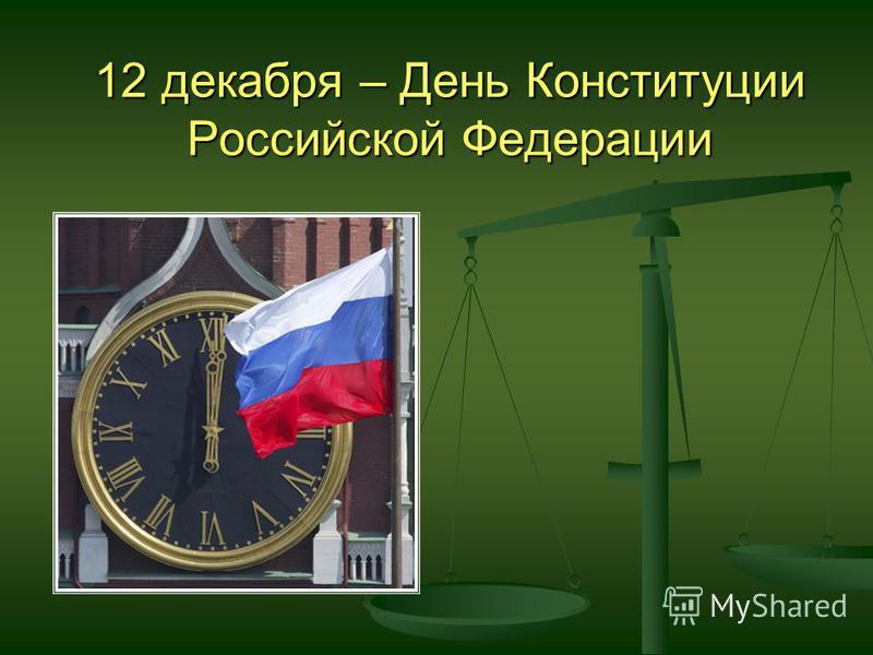 12 декабря – День Конституции Российской Федерации