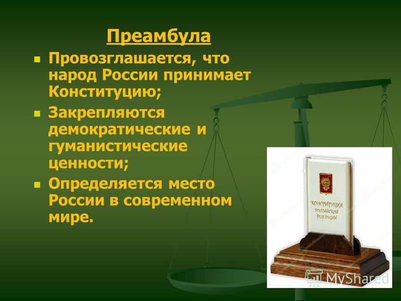 Преамбула Провозглашается, что народ России принимает Конституцию; Закрепляются демократические и гуманистические ценности; Определяется место России в современном мире.
