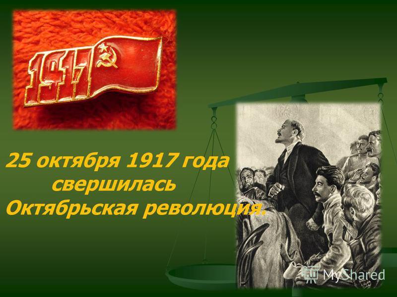 25 октября 1917 года свершилась Октябрьская революция.