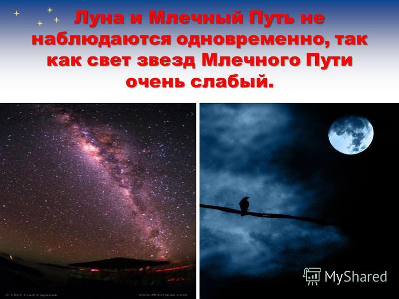 Луна и Млечный Путь не наблюдаются одновременно, так как свет звезд Млечного Пути очень слабый.