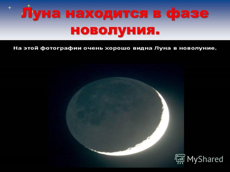 Луна находится в фазе новолуния.