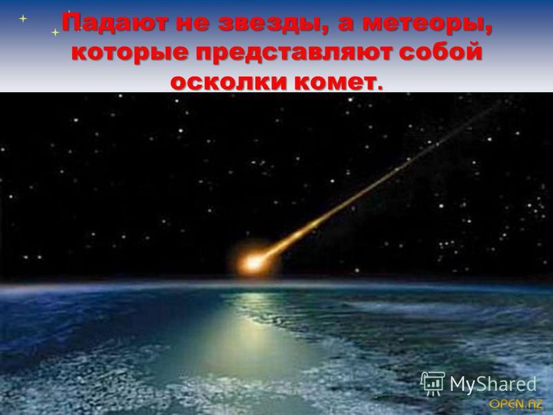 Падают не звезды, а метеоры, которые представляют собой осколки комет.