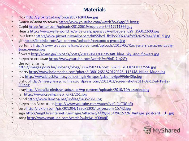 Materials Фон http://yrokityt.at.ua/fonu/2b871c84f3ae.jpghttp://yrokityt.at.ua/fonu/2b871c84f3ae.jpg Видео «Слова по теме» http://www.youtube.com/watch?v=YxggQ5Lbweghttp://www.youtube.com/watch?v=YxggQ5Lbweg Cupid http://usiter.com/uploads/20120619/k
