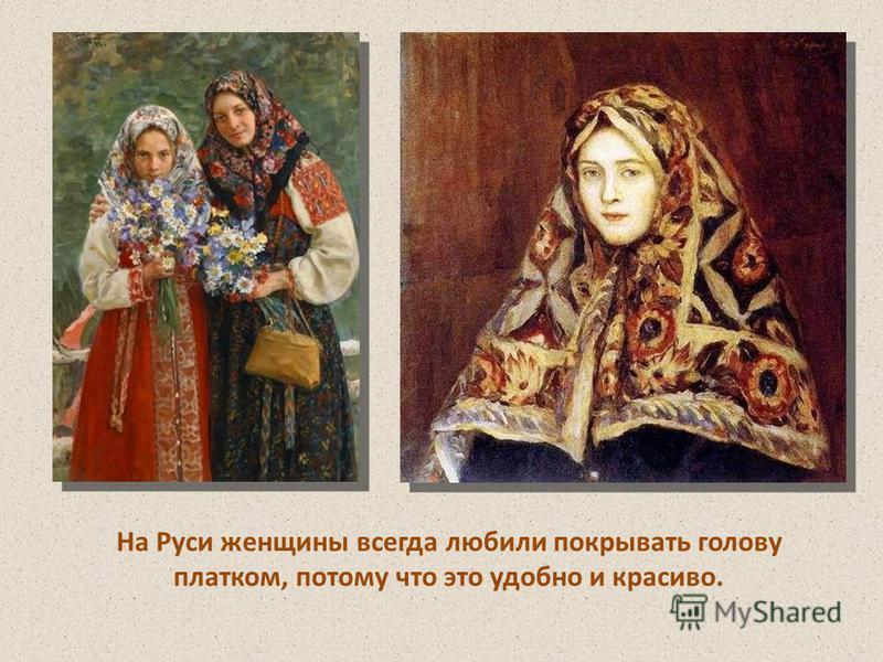 На Руси женщины всегда любили покрывать голову платком, потому что это удобно и красиво.