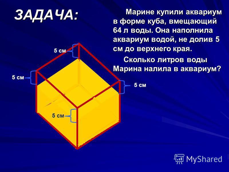 Решение: Сироп 1 х Сок 7 х 36 вёдер Вода 4 х Составим и решим уравнение: 1) 1 х + 4 х + 7 х = 36 12 х = 36, х = 36:12, х = 3 4 х = 12 (вёдер воды нужно взять) 1 3 + 4 3 + 7 3 = 36 36=36 2) 1 ведро = 12 л. 12 вёдер = 144 л. Ответ: 144 л.