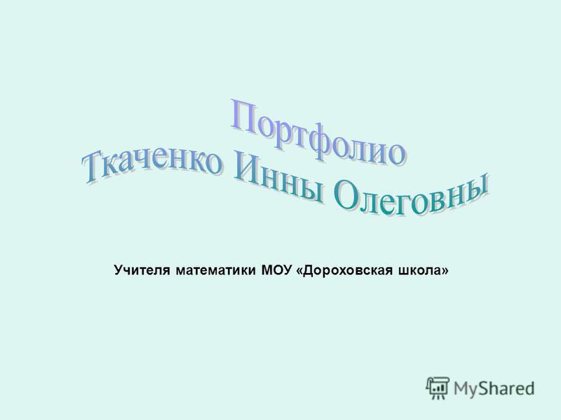 Учителя математики МОУ «Дороховская школа»