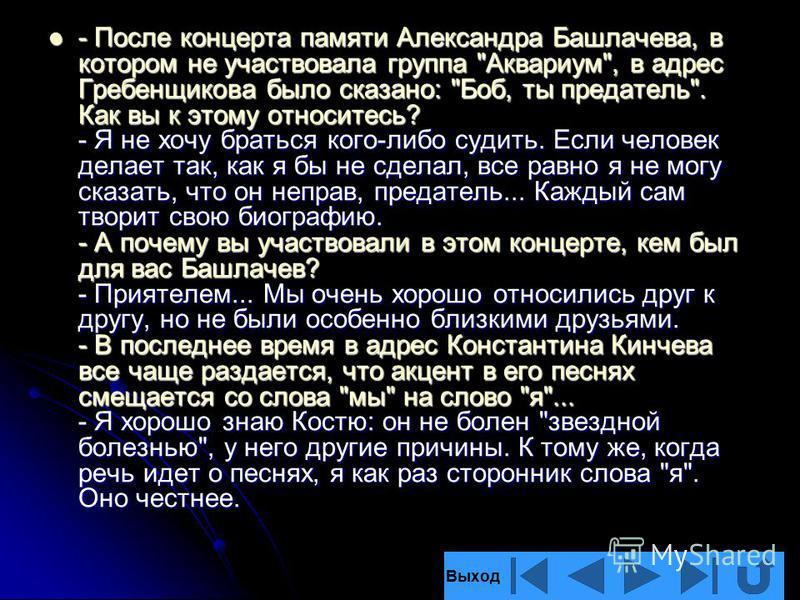 - После концерта памяти Александра Башлачева, в котором не участвовала группа