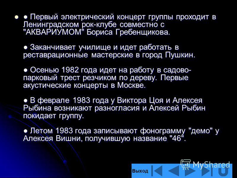 Первый электрический концерт группы проходит в Ленинградском рок-клубе совместно с