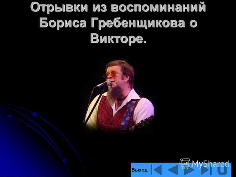 Отрывки из воспоминаний Бориса Гребенщикова о Викторе. Выход