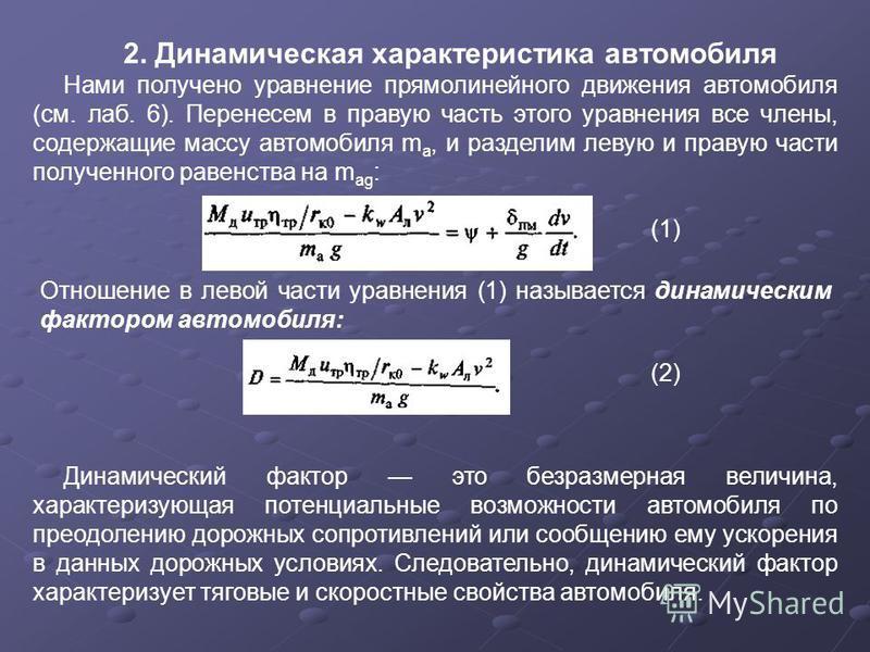 2. Динамическая характеристика автомобиля Нами получено уравнение прямолинейного движения автомобиля (см. лаб. 6). Перенесем в правую часть этого уравнения все члены, содержащие массу автомобиля m а, и разделим левую и правую части полученного равенс