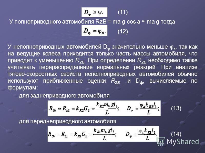 (11) У полноприводного автомобиля RzB = ma g cos a ma g тогда (12) У неполноприводных автомобилей D φ значительно меньше φ x, так как на ведущие колеса приходится только часть массы автомобиля, что приводит к уменьшению R ZB. При определении R ZB нео