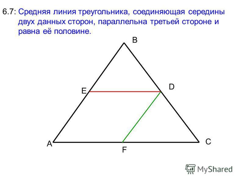 6.7: Средняя линия треугольника, соединяющая середины двух данных сторон, параллельна третьей стороне и равна её половине. А В С E D F