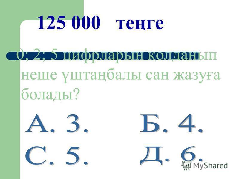 64 000 теңге Латын тілінен аударғанда вектор сөзі нені білдіреді? Латын тілінен аударғанда вектор сөзі нені білдіреді?