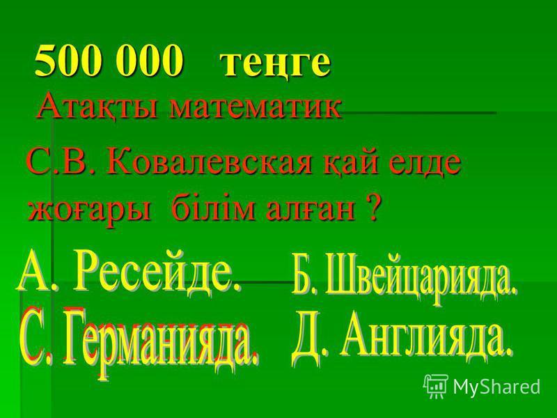 250 000 теңге cosx=3 теңдеуінің шешімін тап. cosx=3 теңдеуінің шешімін тап.