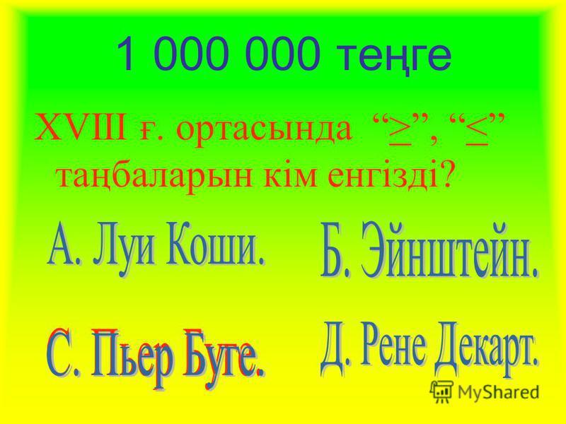 500 000 теңге Атақты математик Атақты математик С.В. Ковалевская қай елде жоғары білім алған ? С.В. Ковалевская қай елде жоғары білім алған ?