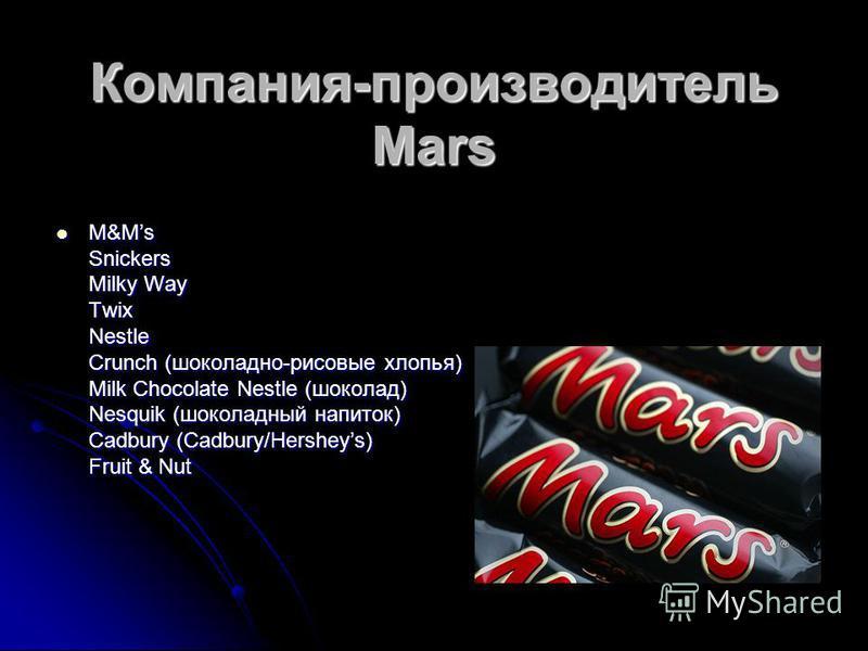 Компания-производитель Hersheys Toblerone (шоколад, все виды) Mini Kisses (конфеты) Kit-Kat (шоколадный батончик) Kisses (конфеты) Semi-Sweet Baking Chips (печенье) Milk Chocolate Chips (печенье) Reeses Peanut Butter Cups (арахисовое масло) Special D
