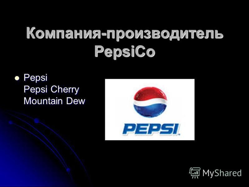 Компания-производитель Frito-Lay/PepsiCo (ГМ-компоненты могут содержаться в масле и других ингредиентах) Lays Potato Chips (все) Cheetos (все) (ГМ-компоненты могут содержаться в масле и других ингредиентах) Lays Potato Chips (все) Cheetos (все)