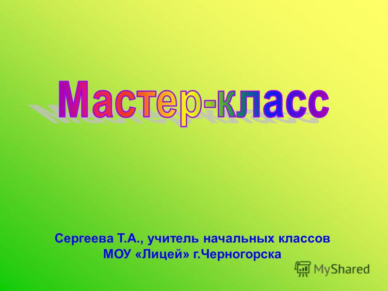Сергеева Т.А., учитель начальных классов МОУ «Лицей» г.Черногорска