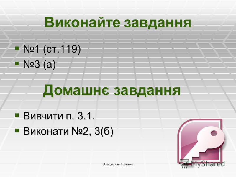 Академічний рівень Виконайте завдання 1 (ст.119) 1 (ст.119) 3 (а) 3 (а) Домашнє завдання Вивчити п. 3.1. Вивчити п. 3.1. Виконати 2, 3(б) Виконати 2, 3(б)