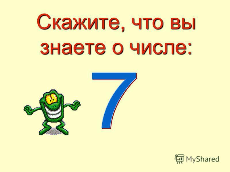 Назовите самое маленькое число, самое большое. 2, 1, 4, 3, 7, 6. Расположите их в порядке увеличения. 1, 2, 3, 4, 6, 7.