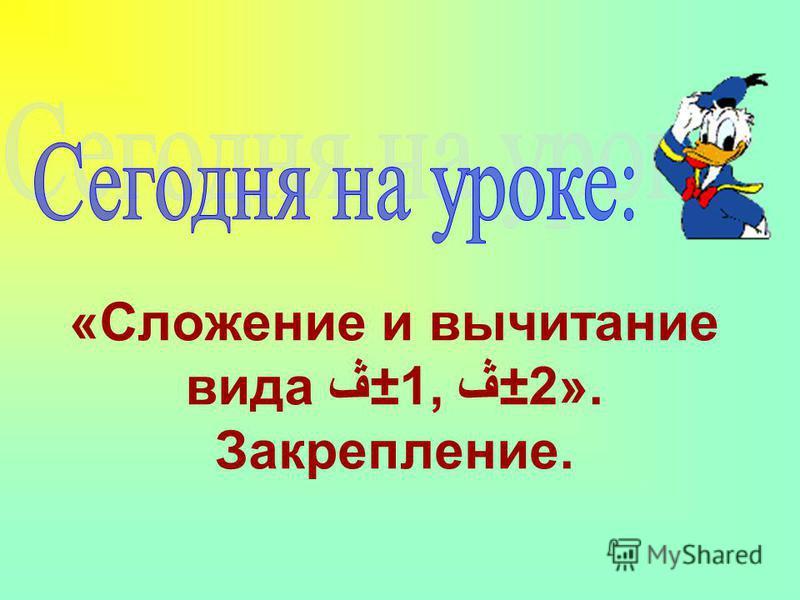 Учитель:Селим ханова М.Х..