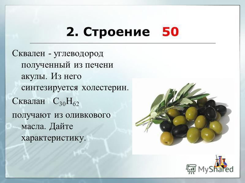 2. Строение 50 Сквален - углеводород полученный из печени акулы. Из него синтезируется холестерин. Сквалан C 30 H 62 получают из оливкового масла. Дайте характеристику.