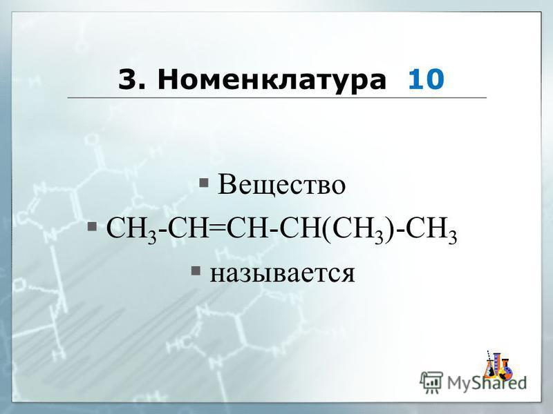 3. Номенклатура 10 Вещество СН 3 -СН=СН-СН(СН 3 )-СН 3 называется