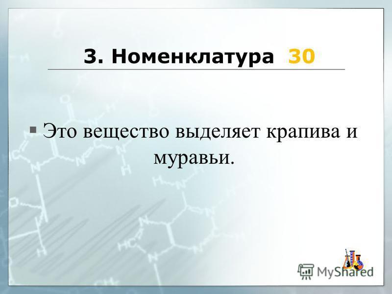 3. Номенклатура 30 Это вещество выделяет крапива и муравьи.