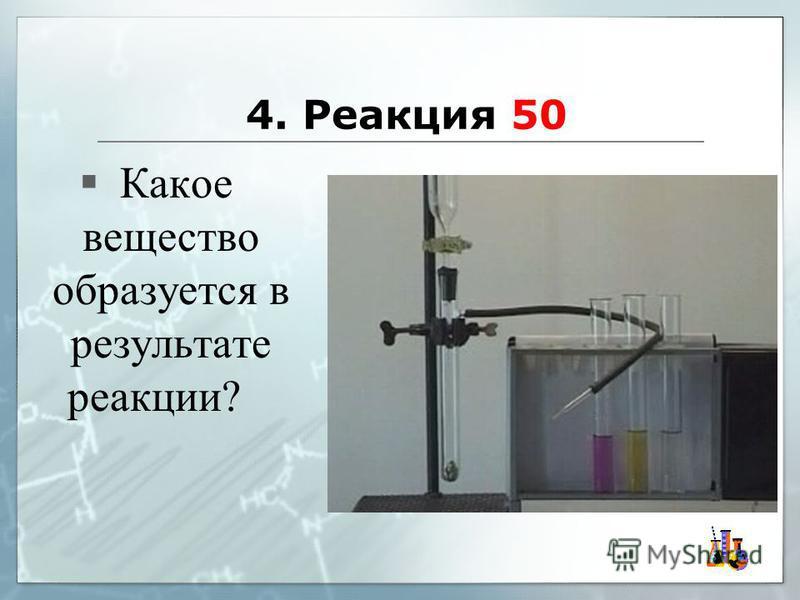 4. Реакция 50 Какое вещество образуется в результате реакции?