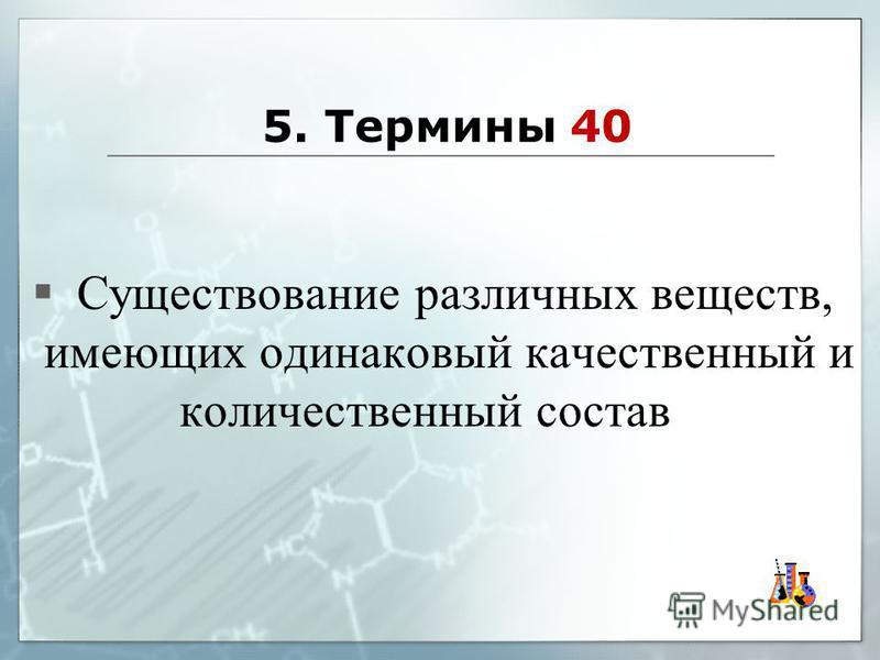 5. Термины 40 Существование различных веществ, имеющих одинаковый качественный и количественный состав