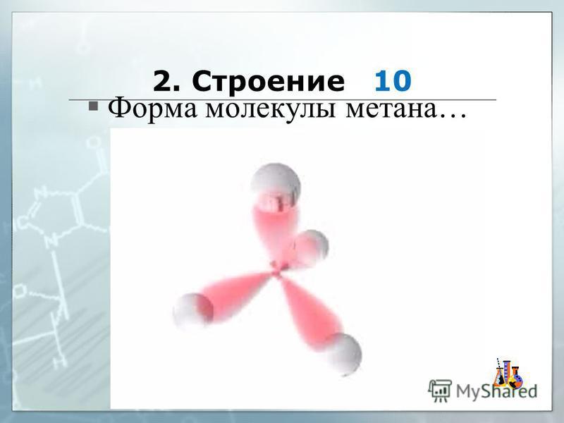 2. Строение 10 Форма молекулы метана…