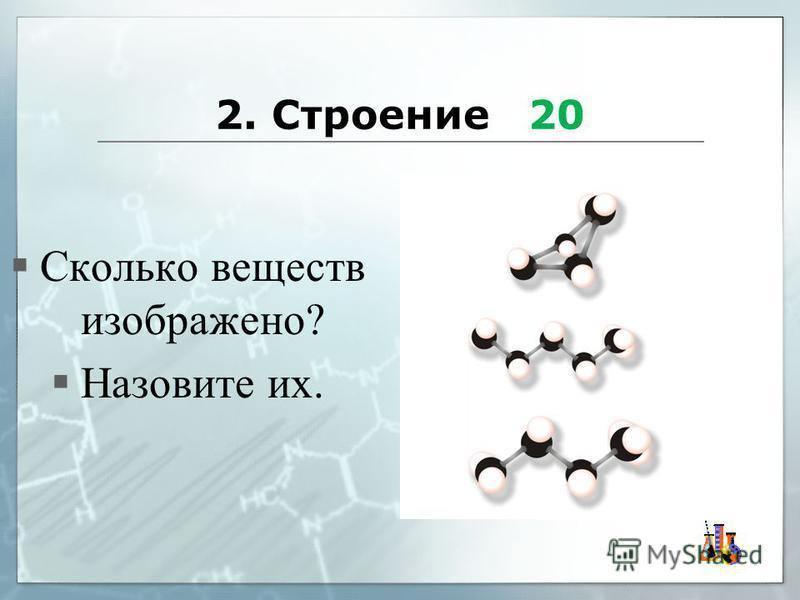 2. Строение 20 Сколько веществ изображено? Назовите их.