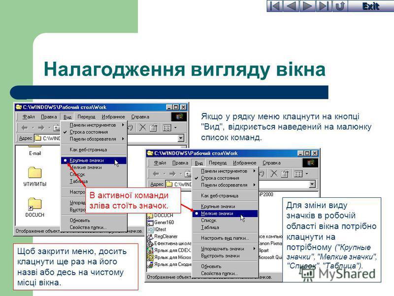 Exit Налагодження вигляду вікна Якщо у рядку меню клацнути на кнопці