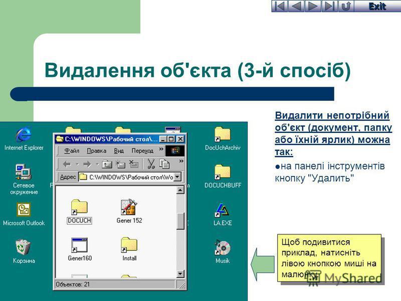 Exit Видалення об'єкта (3-й спосіб) Видалити непотрібний об'єкт (документ, папку або їхній ярлик) можна так: на панелі інструментів кнопку Удалить Щоб подивитися приклад, натисніть лівою кнопкою миші на малюнку.