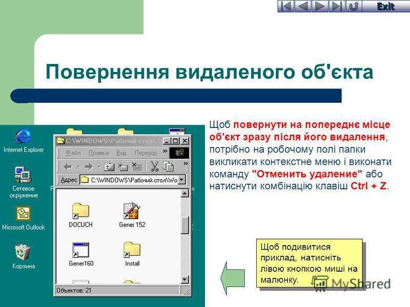 Exit Повернення видаленого об'єкта Щоб повернути на попереднє місце об'єкт зразу після його видалення, потрібно на робочому полі папки викликати контекстне меню і виконати команду