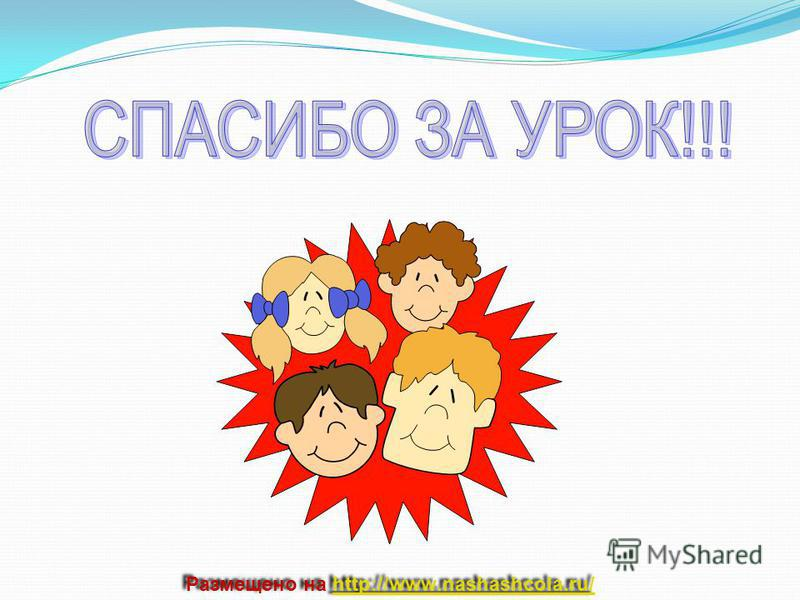 Размещено на http://www.nashashcola.ru/http://www.nashashcola.ru/ Размещено на http://www.nashashcola.ru/http://www.nashashcola.ru/
