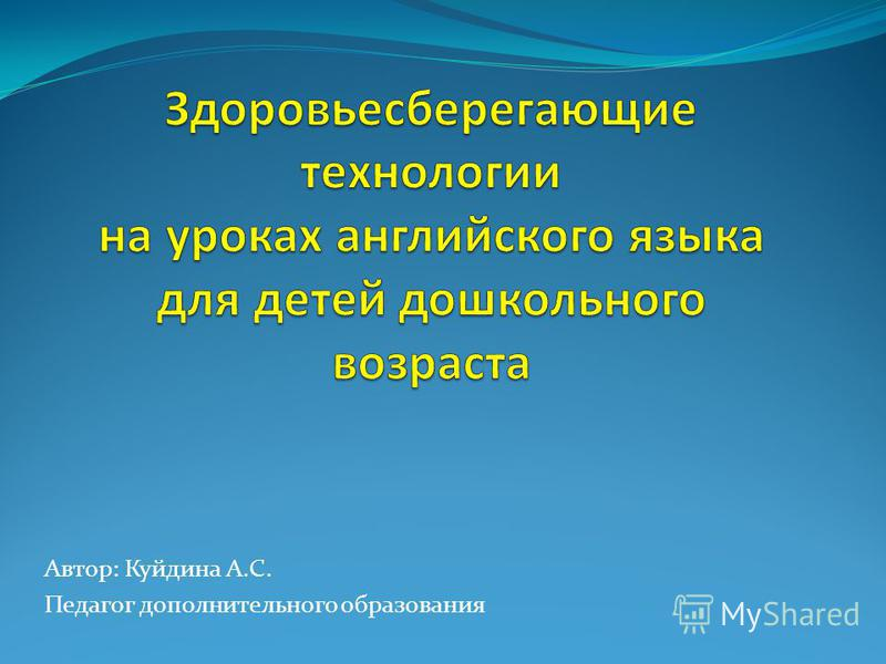 Автор: Куйдина А.С. Педагог дополнительного образования