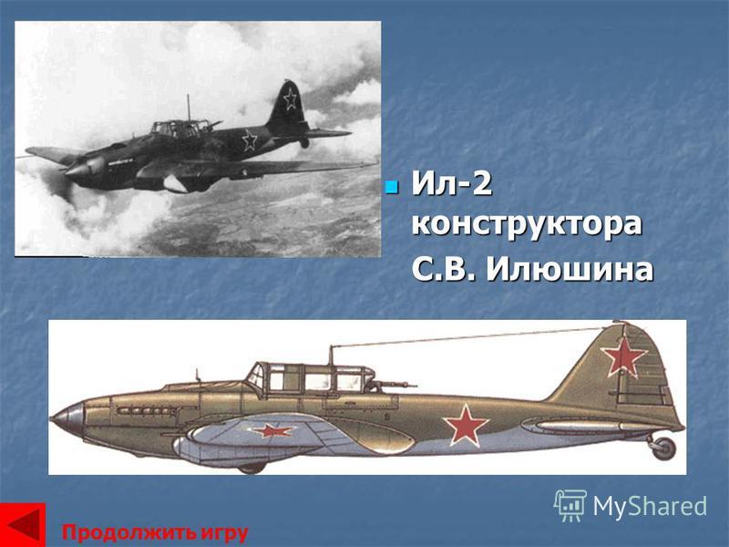 Ил-2 конструктора Ил-2 конструктора С.В. Илюшина С.В. Илюшина Продолжить игру