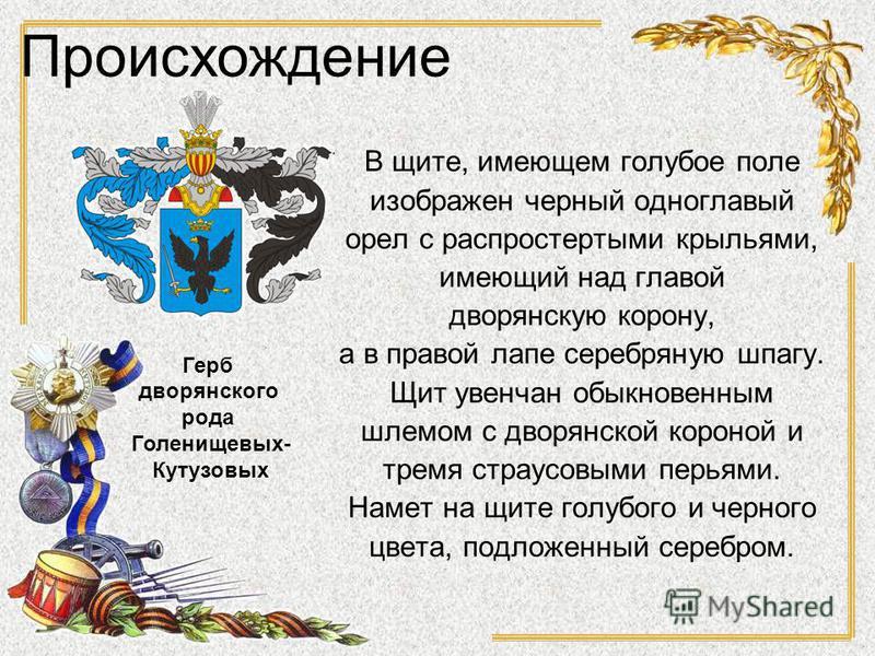 В щите, имеющем голубое поле изображен черный одноглавый орел с распростертыми крыльями, имеющий над главой дворянскую корону, а в правой лапе серебряную шпагу. Щит увенчан обыкновенным шлемом с дворянской короной и тремя страусовыми перьями. Намет н