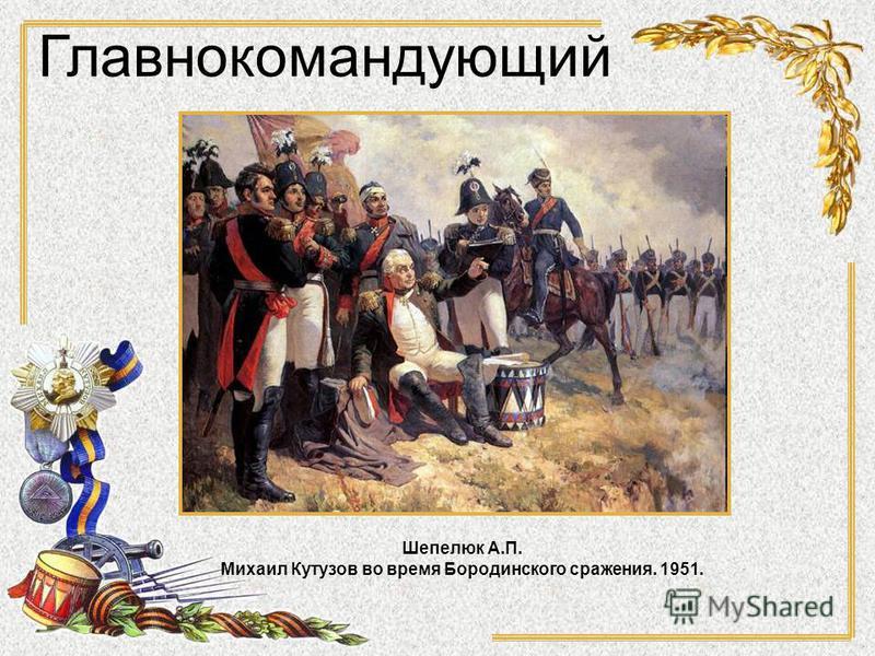 Главнокомандующий Шепелюк А.П. Михаил Кутузов во время Бородинского сражения. 1951.