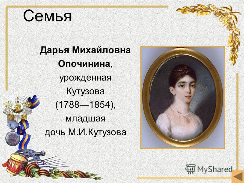 Дарья Михайловна Опочинина, урожденная Кутузова (17881854), младшая дочь М.И.Кутузова Семья