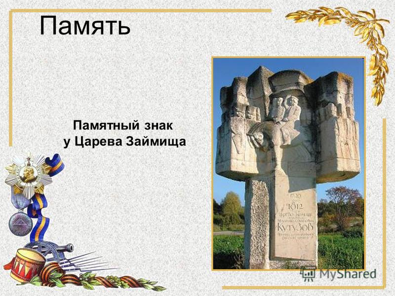 Памятный знак у Царева Займища Память