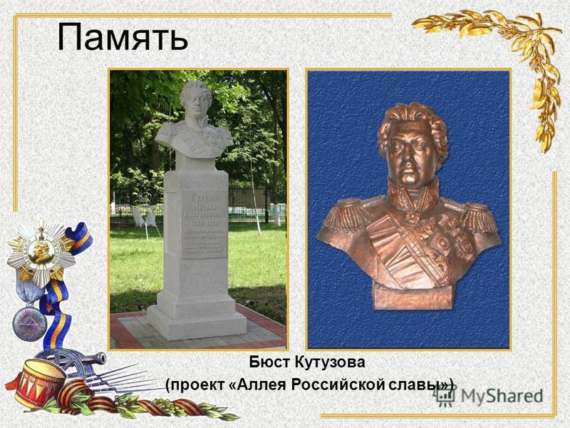 Память Бюст Кутузова (проект «Аллея Российской славы»)