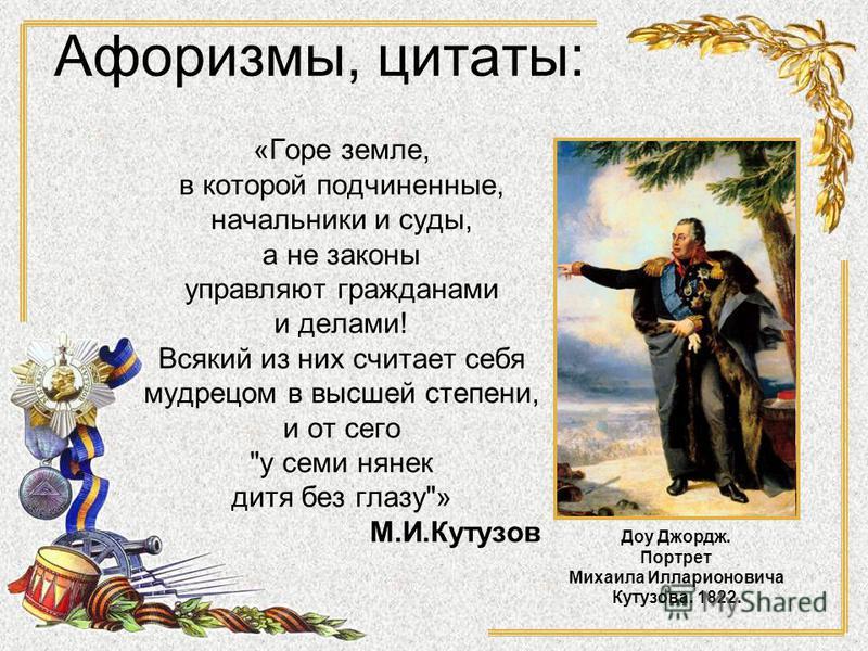 Афоризмы, цитаты: «Горе земле, в которой подчиненные, начальники и суды, а не законы управляют гражданами и делами! Всякий из них считает себя мудрецом в высшей степени, и от сего